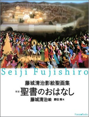 Illustrations and Stories From the Bible: Seiji Fujishiro's Sillhouette Bible Art Book