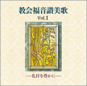 CD 教会福音讃美歌Vol.1—礼拝を豊かに—