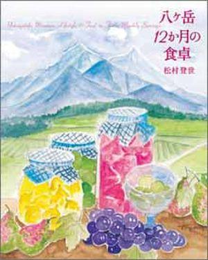 八ヶ岳 12か月の食卓