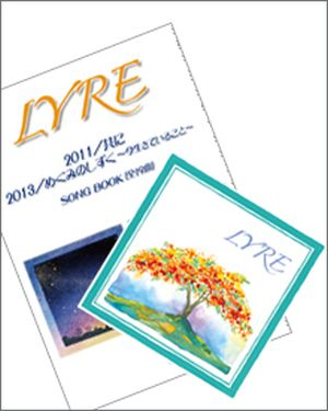 CD&楽譜 LYRE2013 めぐみのしずく  〜今生きていること〜