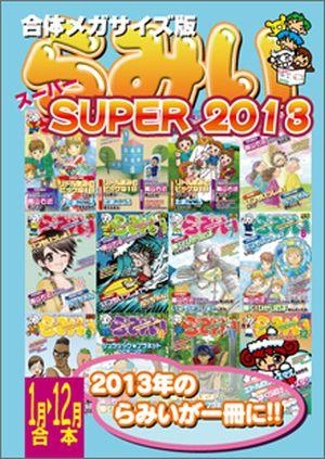 らみいスーパー2013