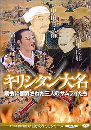 Christian Samurai Lords
