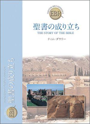 エッセンシャル・バイブル・レファレンス 聖書の成り立ち