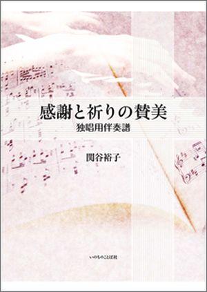 感謝と祈りの賛美独唱用伴奏譜