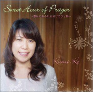 CD Sweet Hour of Prayer−恵みにあふれる祈りのひと時−