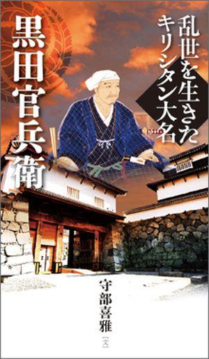 Christian Samurai Lord Kuroda Kanbei Lived in Confusing Times