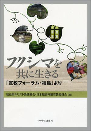 Living With Fukushima
