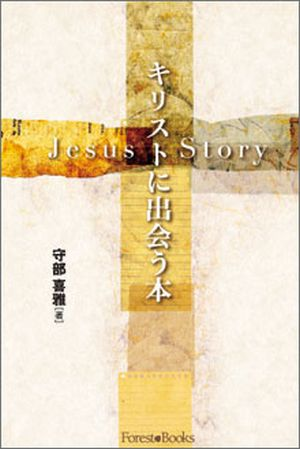 キリストに出会う本