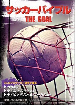 The Goal: Gospel of John
