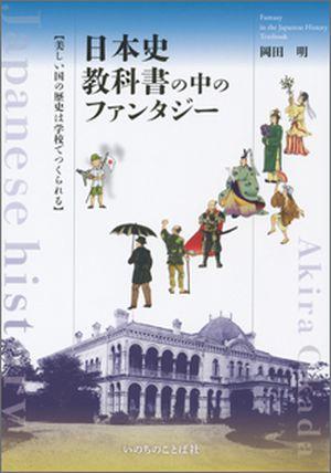日本史教科書の中のファンタジー 美しい国は学校でつくられる