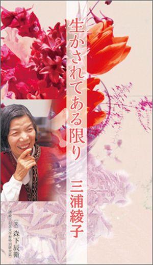 Beyond Living: Ayako Miura