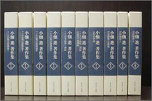 小畑進著作集10巻セット