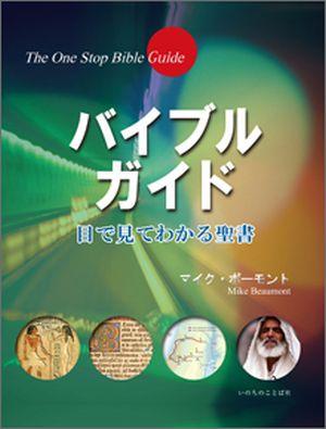 バイブルガイド The One Stop Bible Guide 目で見てわかる聖書