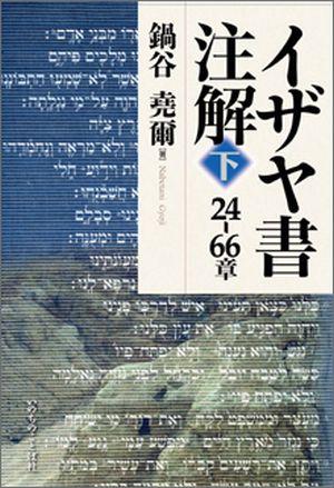 イザヤ書注解〈下〉 24-66章