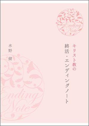 キリスト教の終活・エンディングノート (ピンク)