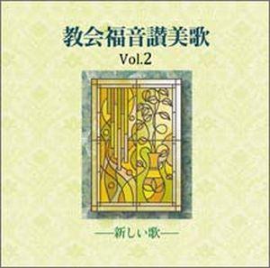 CD 教会福音讃美歌Vol.2−新しい歌−