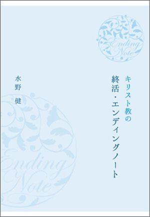 キリスト教の終活・エンディングノート (ブルー)