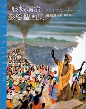Seiji Fujishiro's Silhouette Bible Art Book: Bible Stories