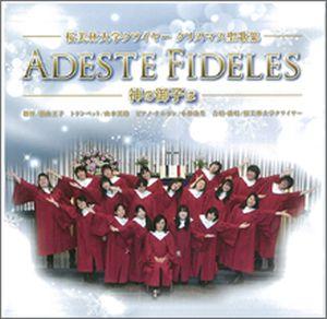 CD ADESTE FIDELES -神の御子は-