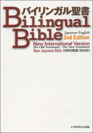 Bilingual Bible 2nd Edition