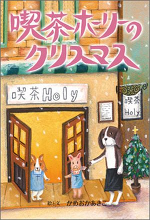 Cafe Holy's Christmas