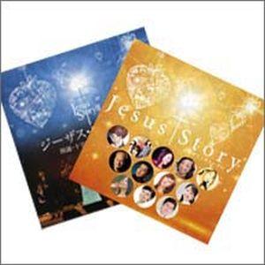 CD ジーザス・ストーリー 2枚組特価セット