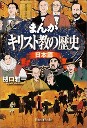 まんがキリスト教の歴史 日本編
