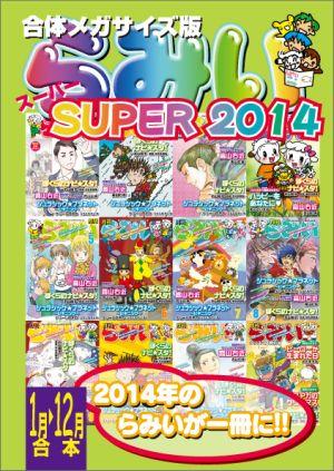 らみいスーパー2014