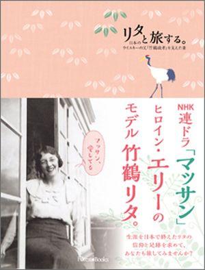 リタと旅する。  「日本のウイスキーの父」竹鶴政孝を支えた妻