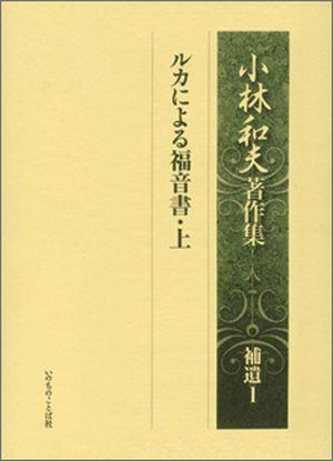 小林和夫著作集補遺1 ルカによる福音書 上