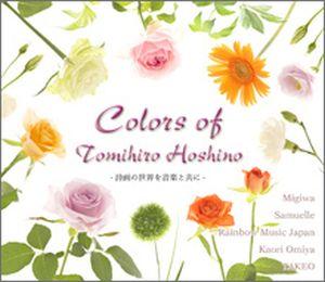 CD&ポストカード Colors of Tomihiro Hoshino ―詩画の世界を音楽と共に―