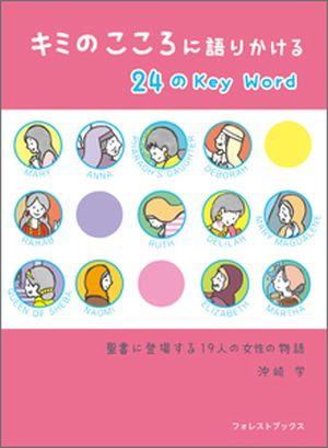 キミのこころに語りかける 24 の Key Word 聖書に登場する19人の女性の物語
