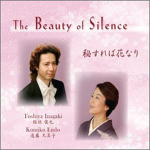 CD The Beauty of Silence-秘すれば花なり-