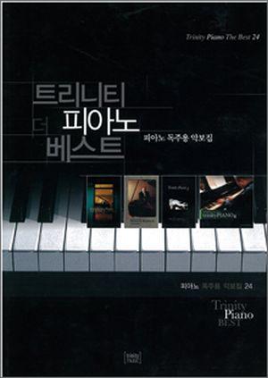 独奏用楽譜集 トリニティー・ピアノ・ザ・ベスト  Trinity Piano The Best 24