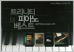 CD トリニティー・ピアノ・ザ・ベスト  Trinity Piano The Best24