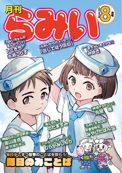 月刊 らみい 8月号