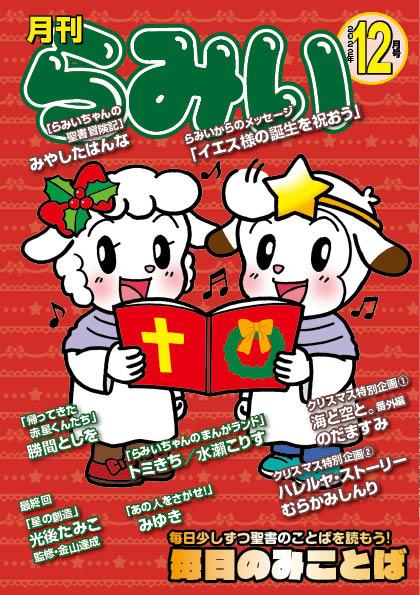 月刊らみい 12月号