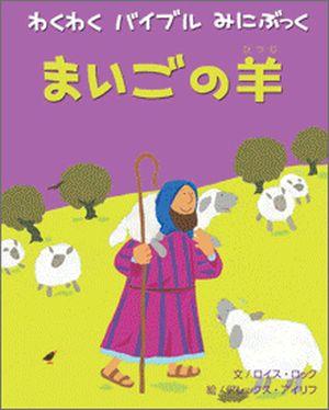 わくわくバイブルみにぶっく まいごの羊
