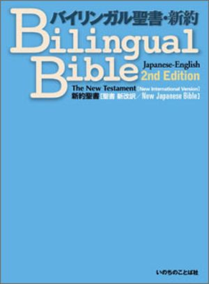 Bilingual Bible New Testament 2nd Edition