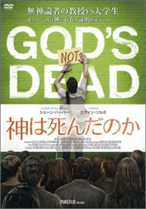 DVD 神は死んだのか(個人鑑賞用)