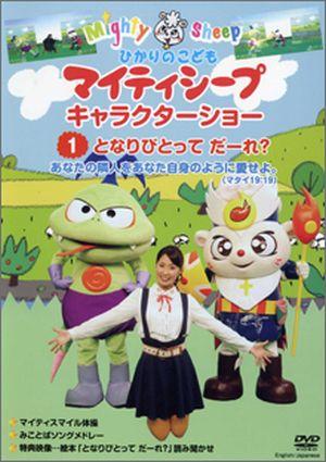 DVD マイティキャラクターショー1 となりびとってだーれ?(個人鑑賞用)