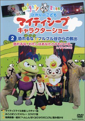 DVD マイティキャラクターショー2恐れるな!ブルブル谷からの脱出(個人鑑賞用)