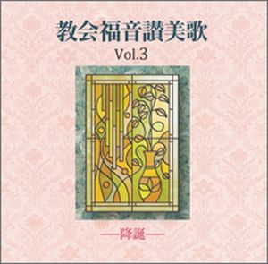 CD 教会福音讃美歌Vol.3−降誕−