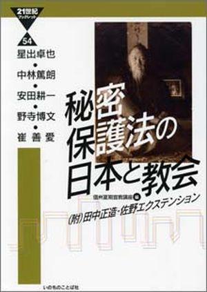 秘密保護法の日本と教会(附)田中正造・佐野エクステンション