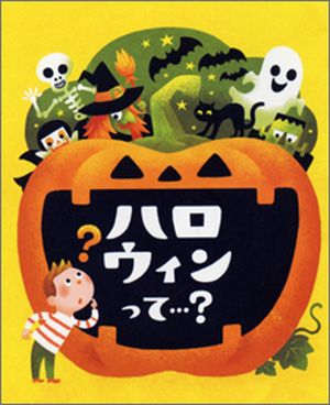 What's Halloween?
