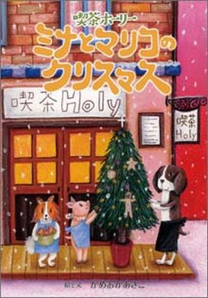 Christmas for Mina and Mariko at Cafe Holy