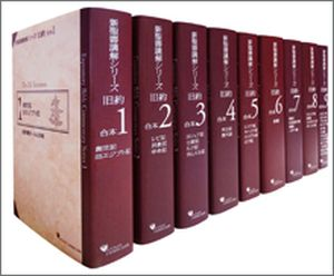 New Bible Commentary Old Testament 9 Volume Set