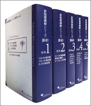 New Bible Commentary New Testament 5 Volume Set