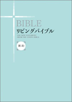 Japanese Contemporary Bible New Testament