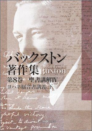 バックストン著作集第八巻 ヨハネ伝講義下